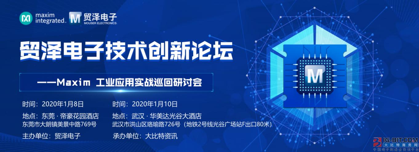 贸泽电子技术创新论坛——Maxim工业应用实战巡回研讨会
