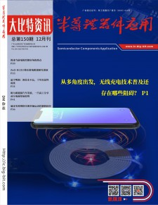 《半導體器件應用》2019年12月刊