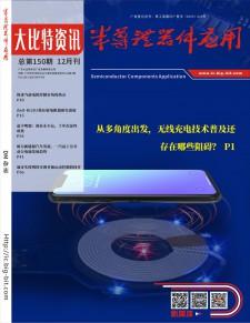 《半导体器件应用》2019年12月刊