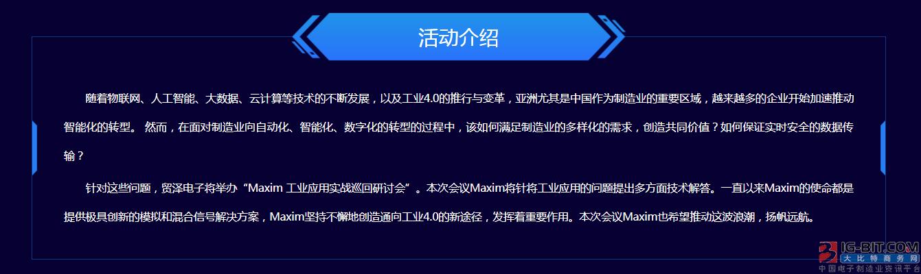 """貿澤電子攜手Maxim""""讓工業設計不再麻煩"""""""