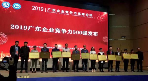 2019廣東企業競爭力500強公布    磁件相關企業入圍4家減少2家