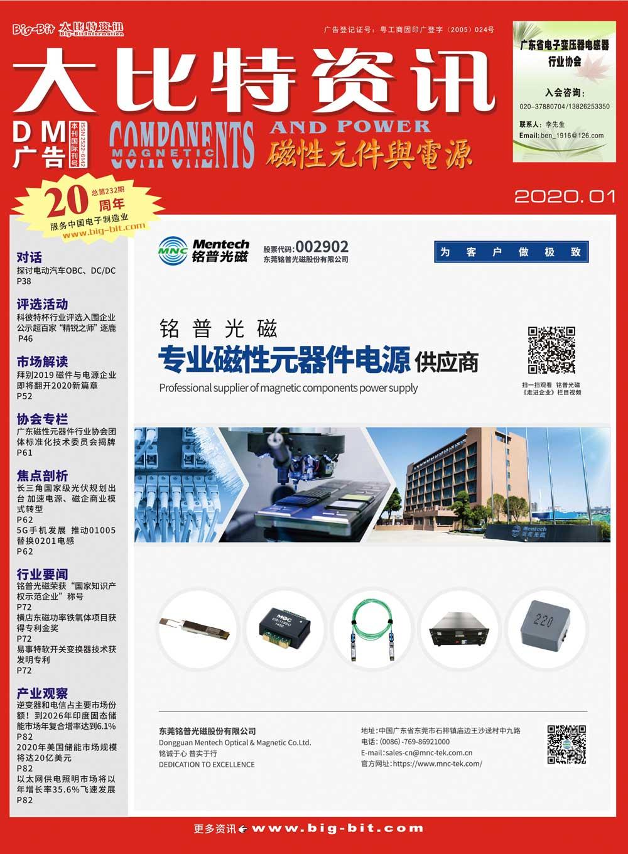 《磁性元件与电源》2020年01月刊