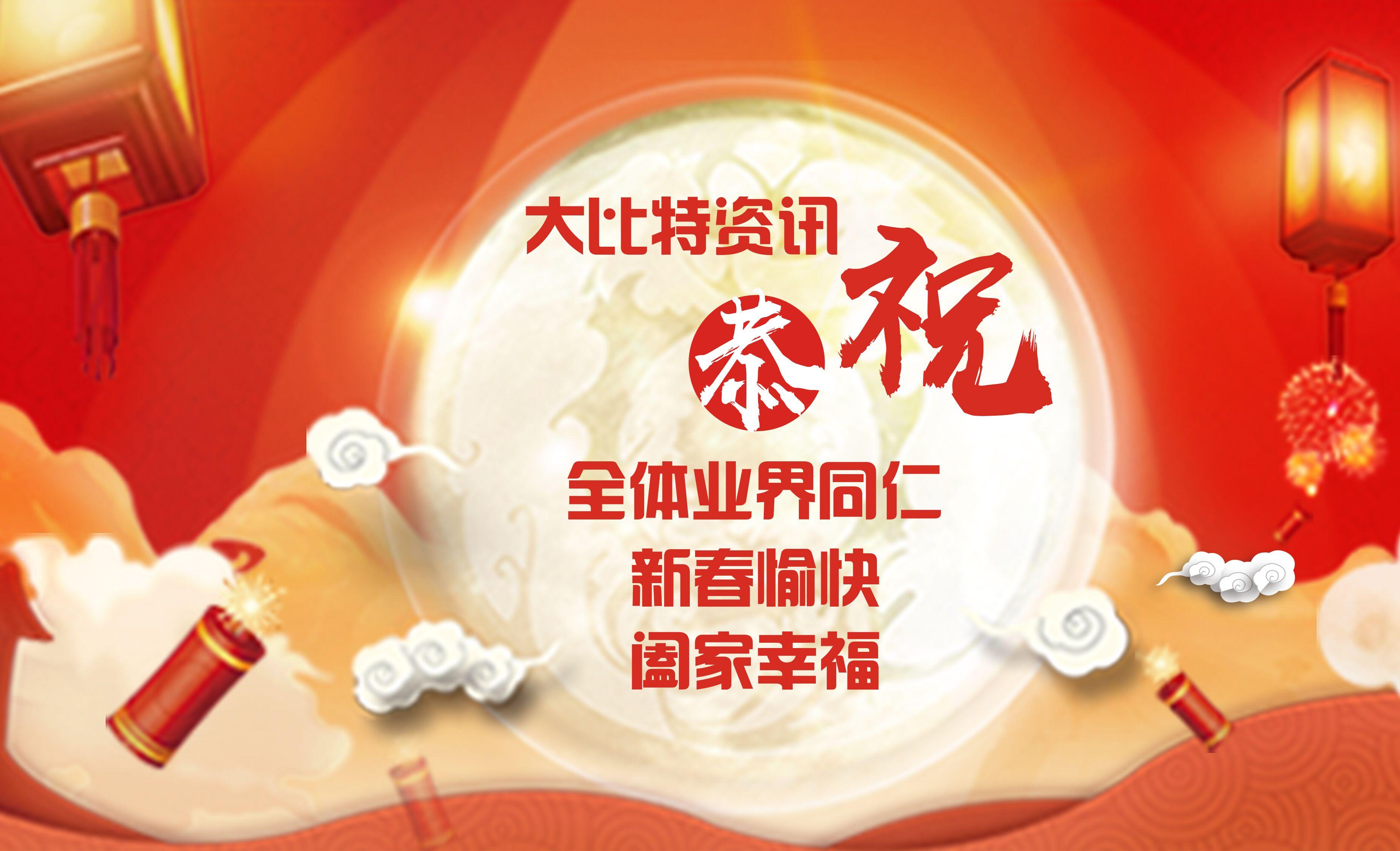 大比特资讯恭贺您新春佳节快乐