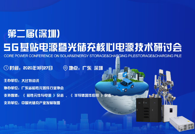 第二屆(深圳)5G基站電源暨光儲充核心電源技術研討會