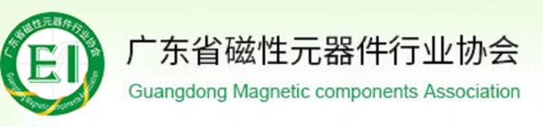"""廣東省磁性元器件行業協會""""抗疫""""行動"""
