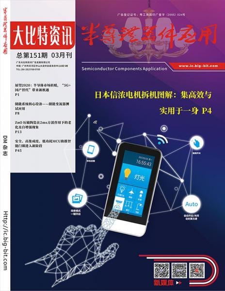 《半導(dao)體器件應用(yong)》2020年03月刊