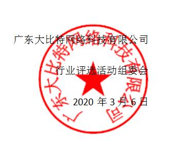 广东大比特网络科技有限公司