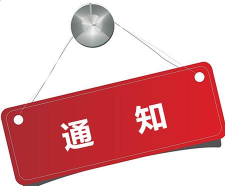 """關于""""科piao)頌te)杯""""行業年度評選活動投票(piao)時間延長的通知"""