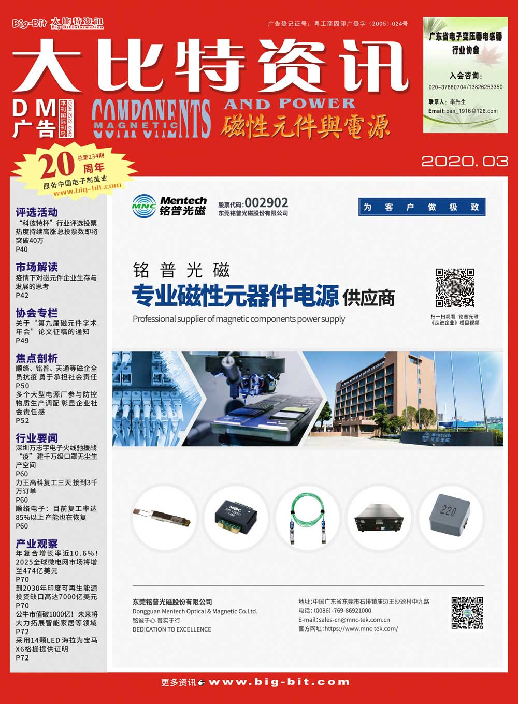 大比特(te)《磁性(xing)元件與電源》雜you)020年03月刊