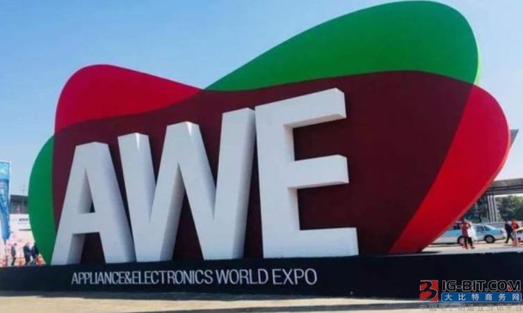 亚洲最大家电消费电子展AWE取消 延至明年合并办