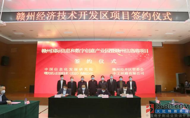 总投资10亿元,长芯半导体芯片研发、生产制造基地项目落户江西赣州