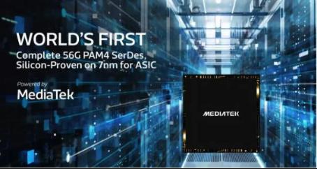 萬物智聯,MediaTek ASIC定制化芯片解決方案助力企業搶占先機
