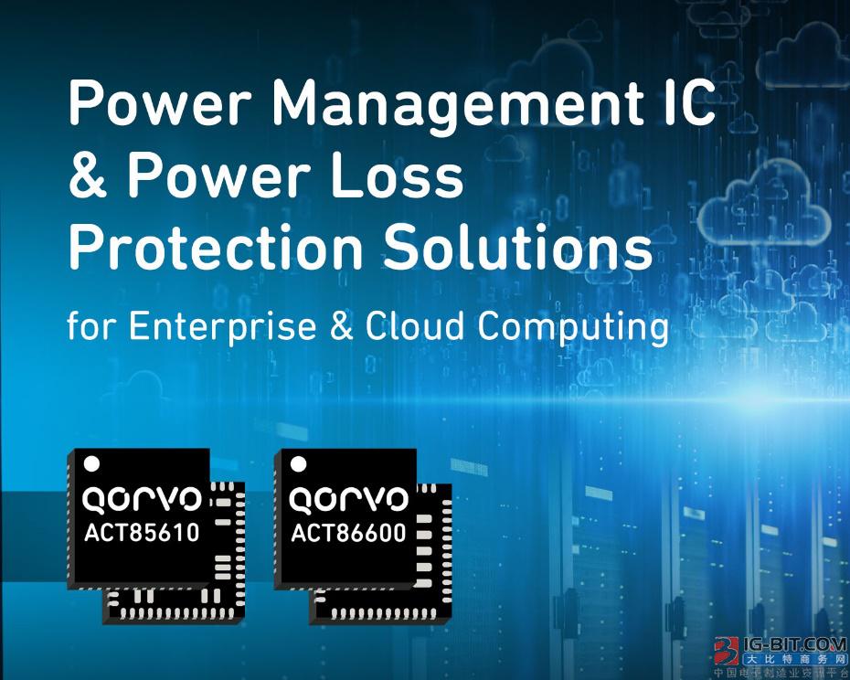 Qorvo®推出两款高性能PMIC用于数据中心、云存储和计算应用