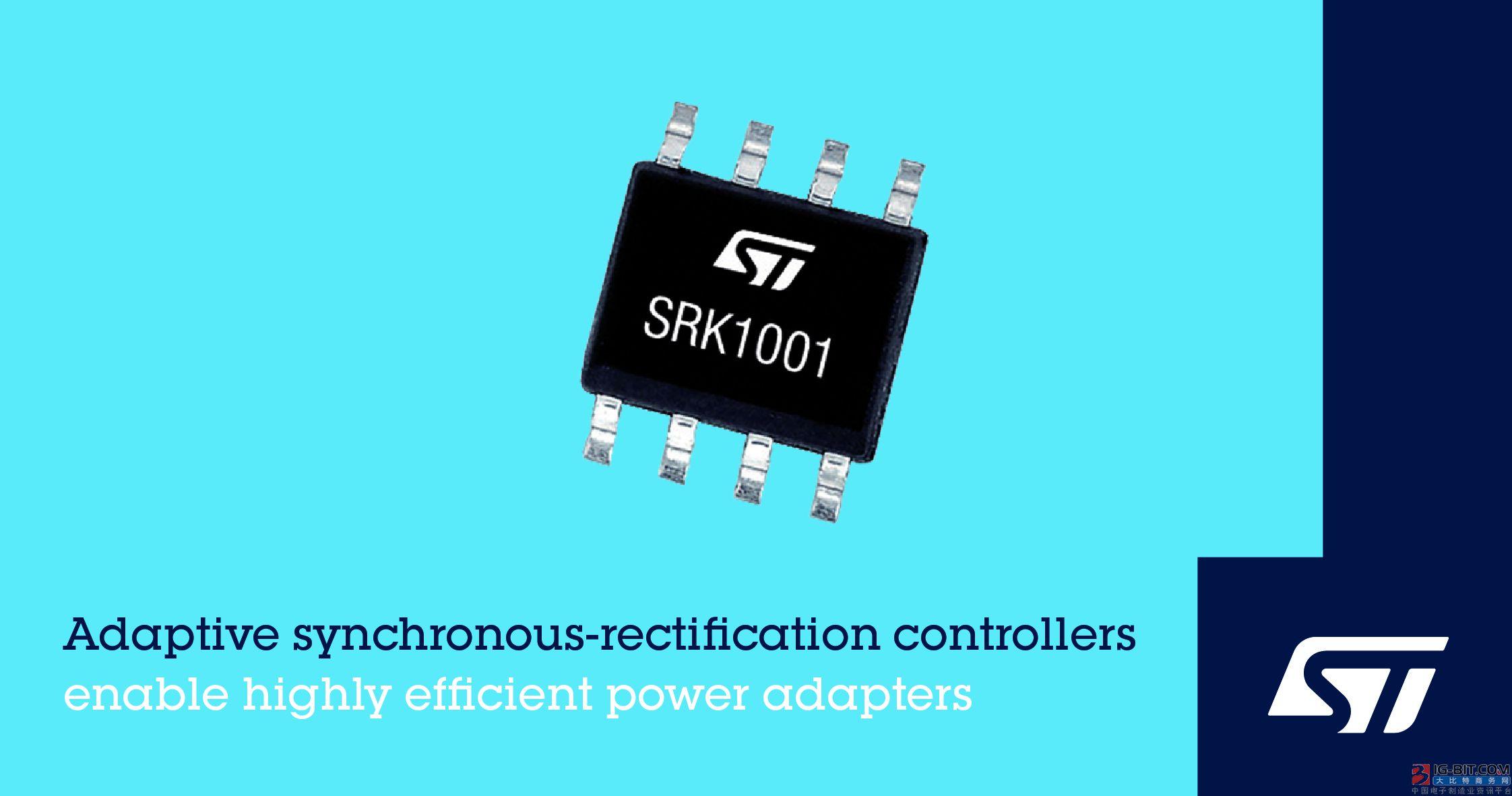 意法半导体发布创新的同步整流控制器 适用于高效率经济型电源适配器