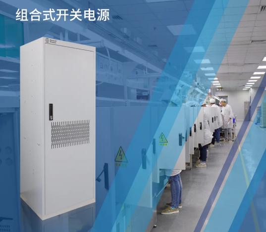 铭普光磁中标中国移动一体化电源、组合式开关电源
