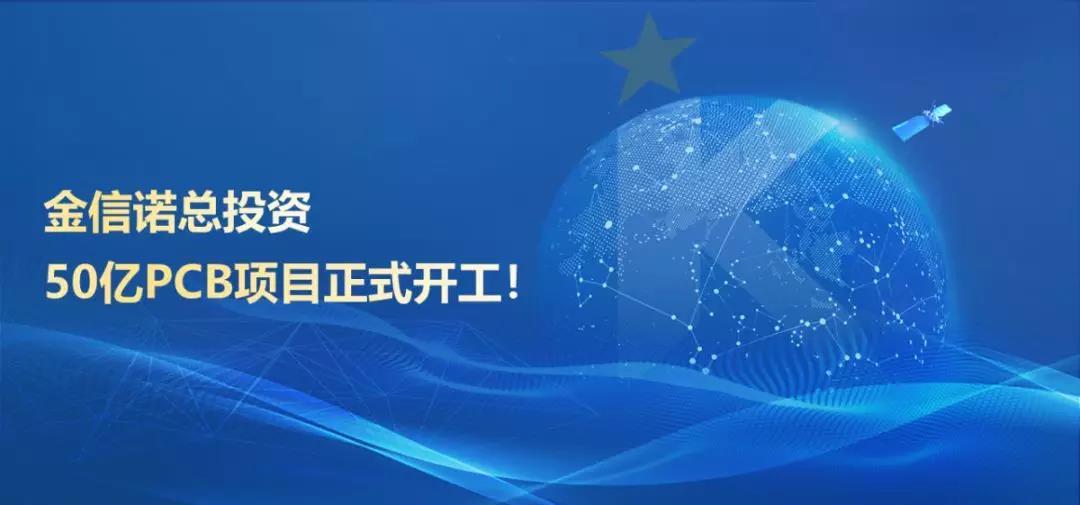 金信诺总投资50亿PCB项目正式开工
