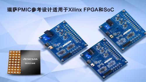 瑞萨电子推出面向Xilinx FPGA和SoC的全新PMIC参考设计