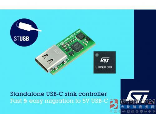 意法半导体推出面向5V USB-C充电应用的独立的VBUS供电控制器