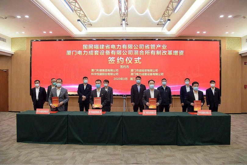 科华恒盛与国网福建电力首家混改企业签订增资协议 打造能源服务