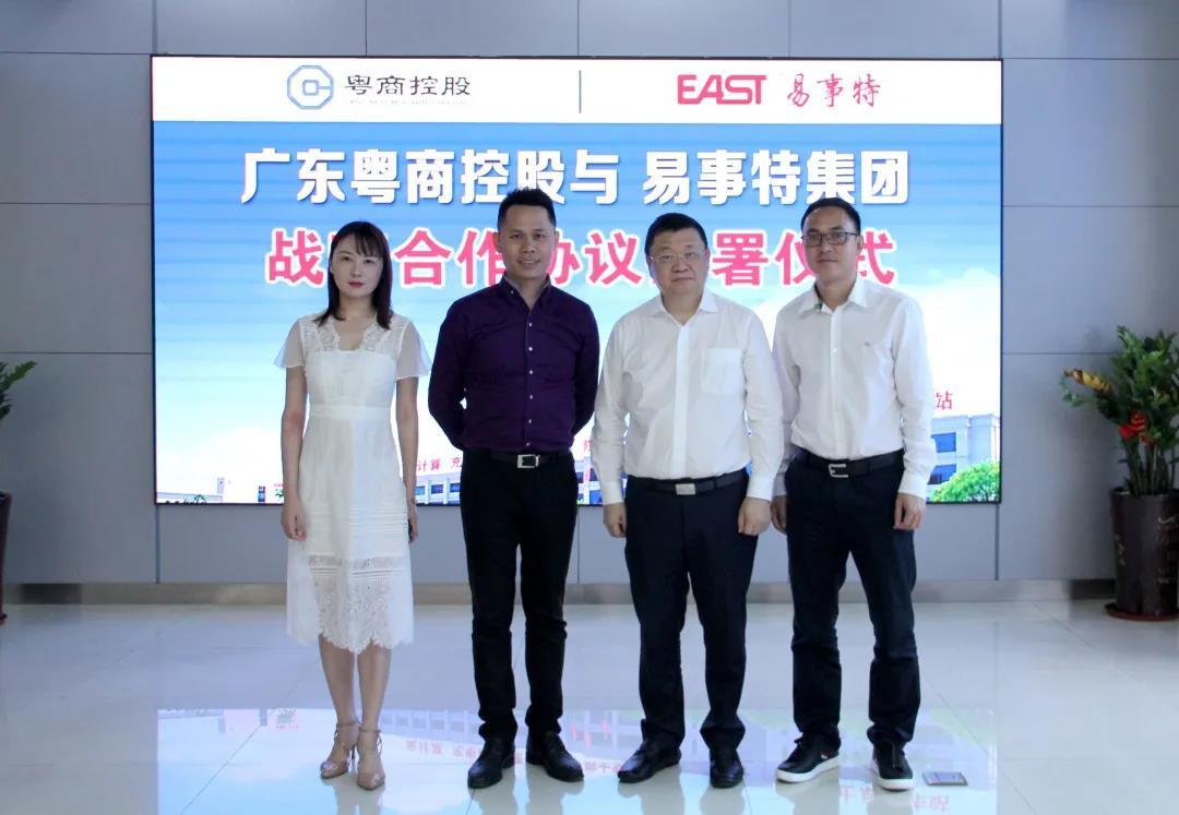 粤商控股与易事特集团战略合作,发力智慧城市、大数据!
