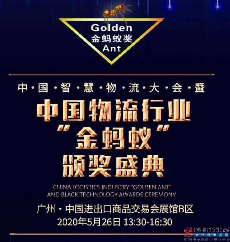 【物流界的奥斯卡】中国物流行业金蚂蚁颁奖盛典,羊城五月重磅来袭!
