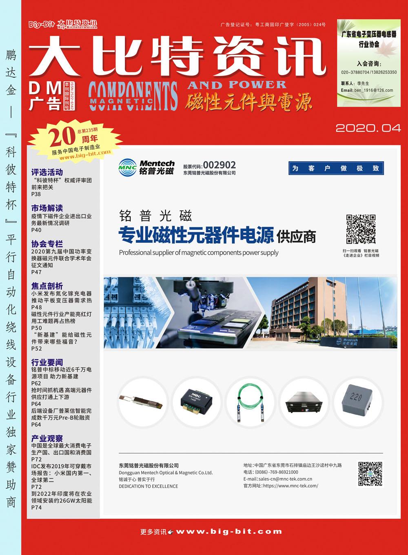 《磁性元件與電源》雜志2020年04月刊