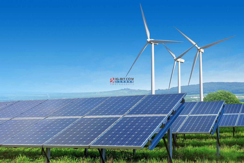 可再生能源迎来发展机遇