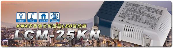 明纬全球首发多级输出恒流型LED驱动器LCM-25KN KNX