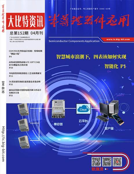 《半导体器件应用》2020年04月刊