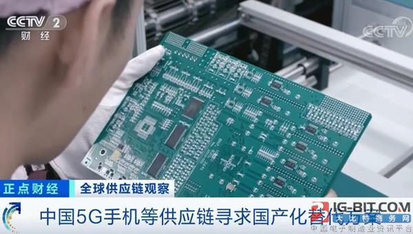 央视:中国5G手机等供应链开始寻求国产化替代方案