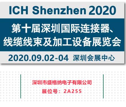 第十届深圳国际连接器、线缆线束及装备加工设备展览会