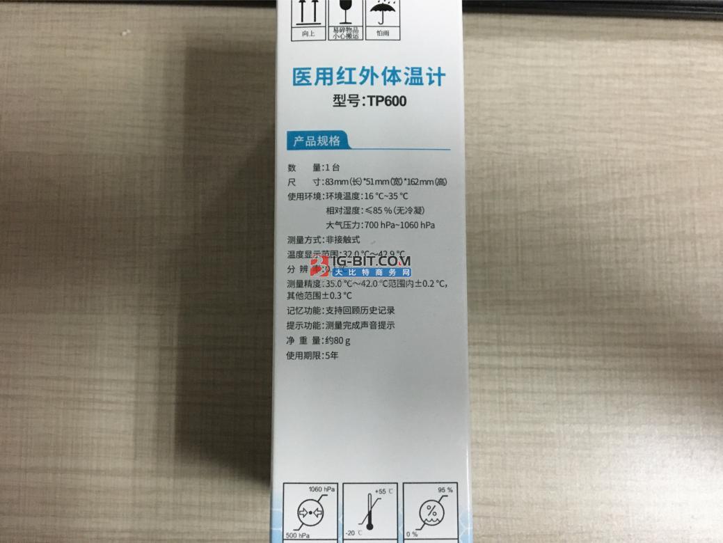 包裝右側邊印有產品規格信息以及注意事項
