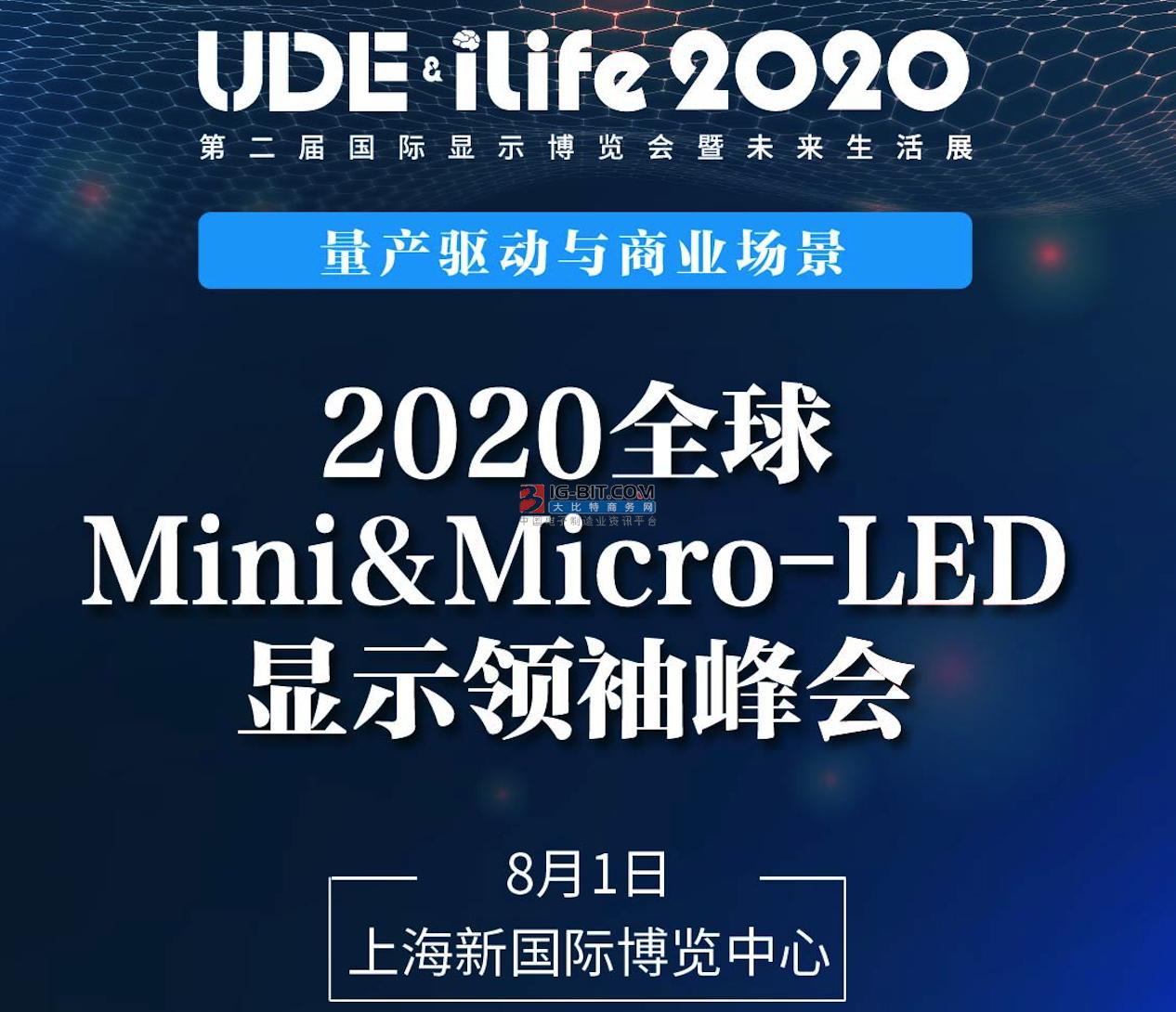 巨量转移有解,2022年或量产?来2020全球Mini&Micro-LED显示领袖峰会看大咖们怎么说!