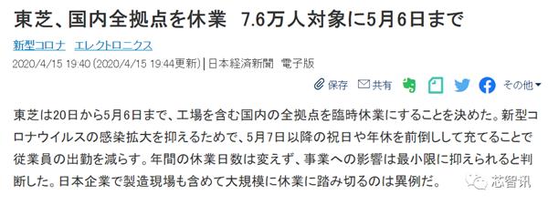 7.6万人停工待业 东芝关闭日本所有工厂