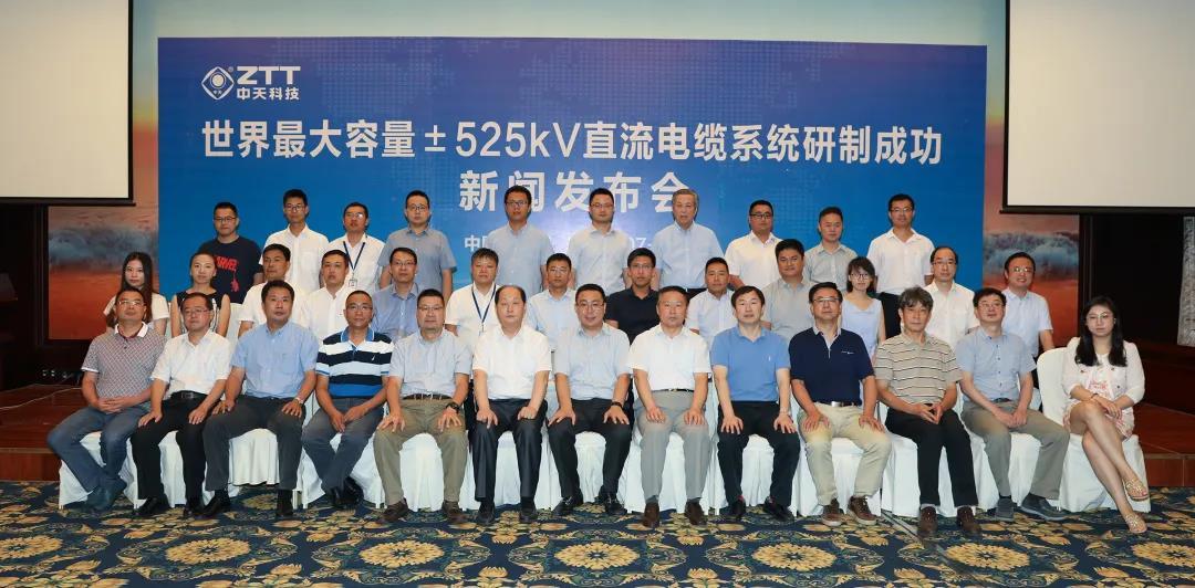 2017年中天科技成为国内首家研制成功±525kV直流电缆系统的电缆厂商