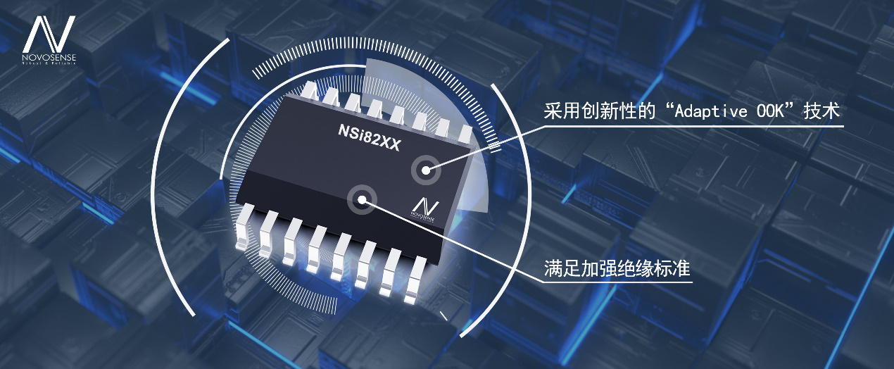 """纳芯微推出基于""""Adaptive OOK""""技术dezeng强xing数字隔li芯片"""