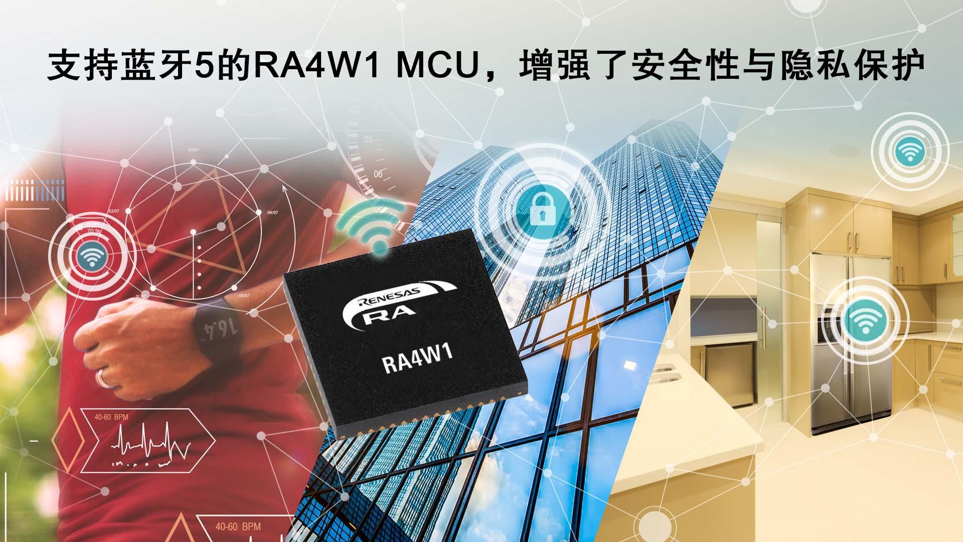瑞薩電子推出支持藍牙5的32位MCU