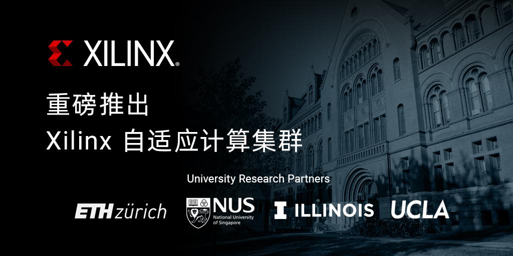 Xilinx 聯手全球頂尖高校構建自適應計算研究集群