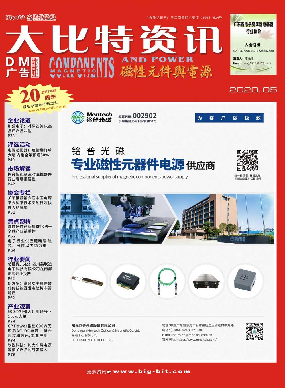 大比特《磁性元件与电源》杂志2020年05月刊
