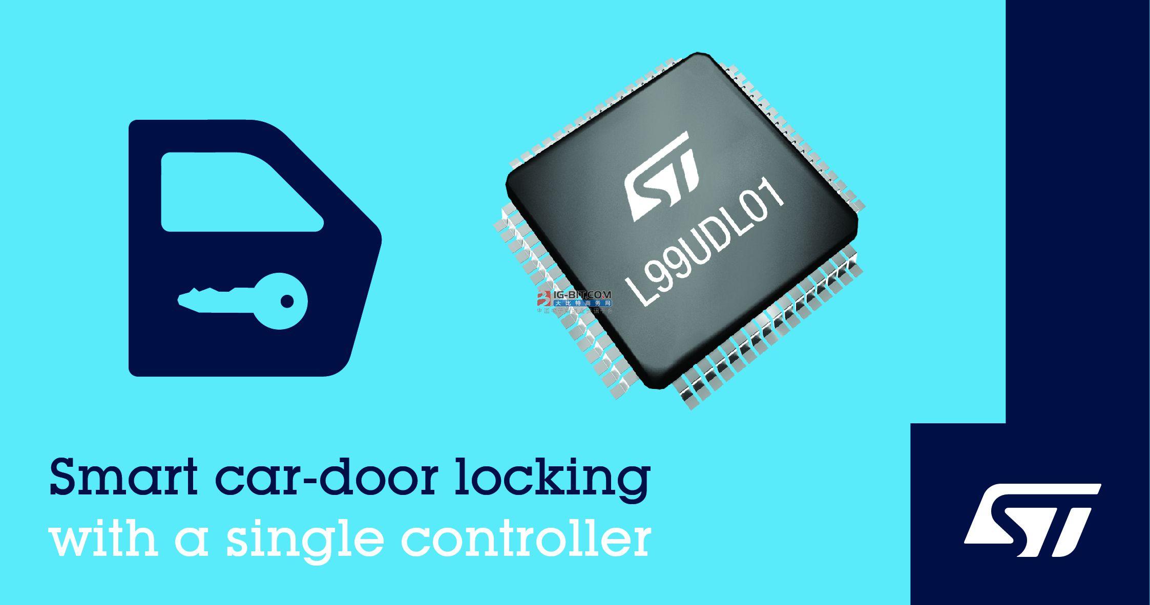 意法半导体推出高集成度通用型车门锁控制器  可简化设计,提高安全性