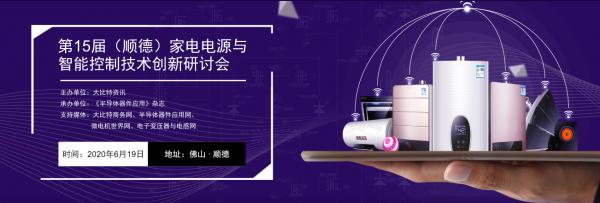 佛山顺德举办第15届(顺德)家电电源与智能控制技术创新研讨会