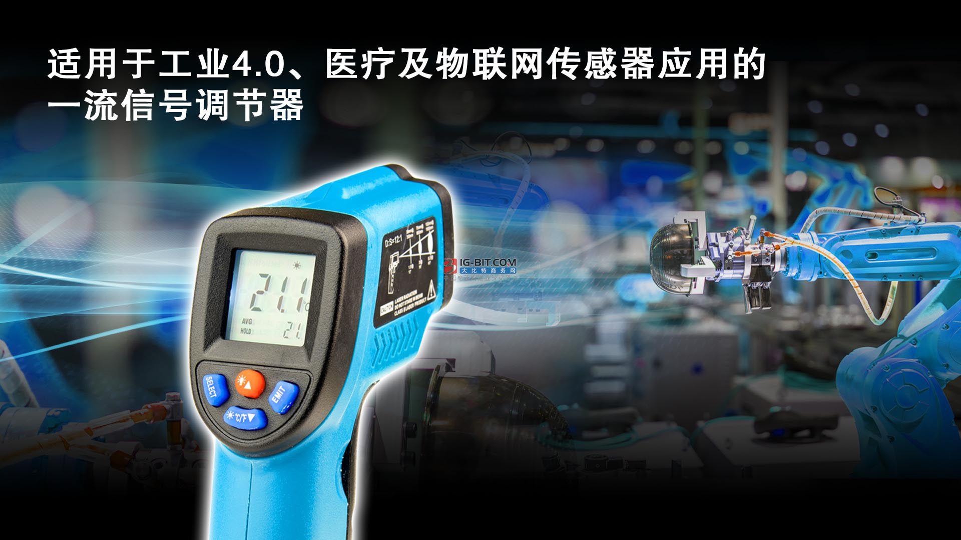 瑞薩電子推出面向工業4.0、醫療和物聯網傳感器應用的  先進信號調節器IC