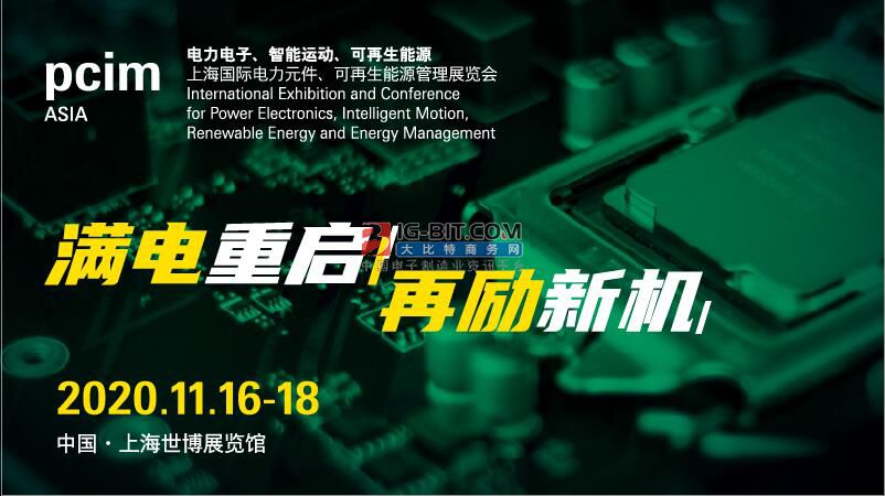 PCIM Asia 2020延期至11月举办林朗生