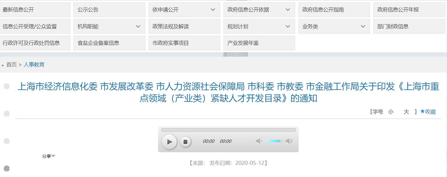 集成電路、人工智能人才搶手,上海發布14大重點領域緊缺人才