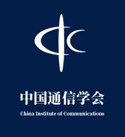 信维通信加入中国通信学会