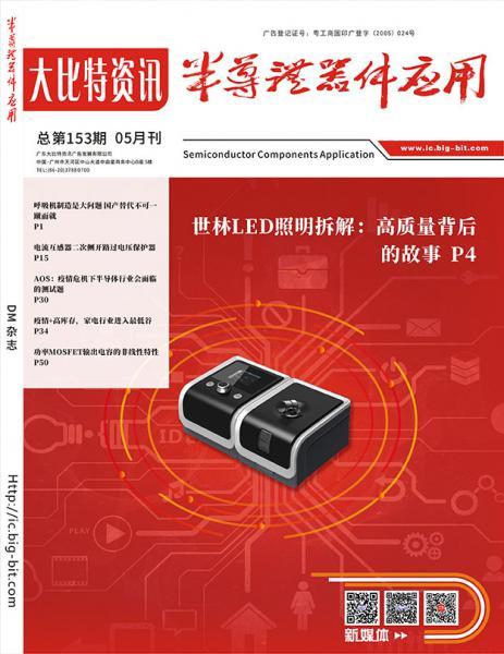《半dao体器件应用》2020年05月刊