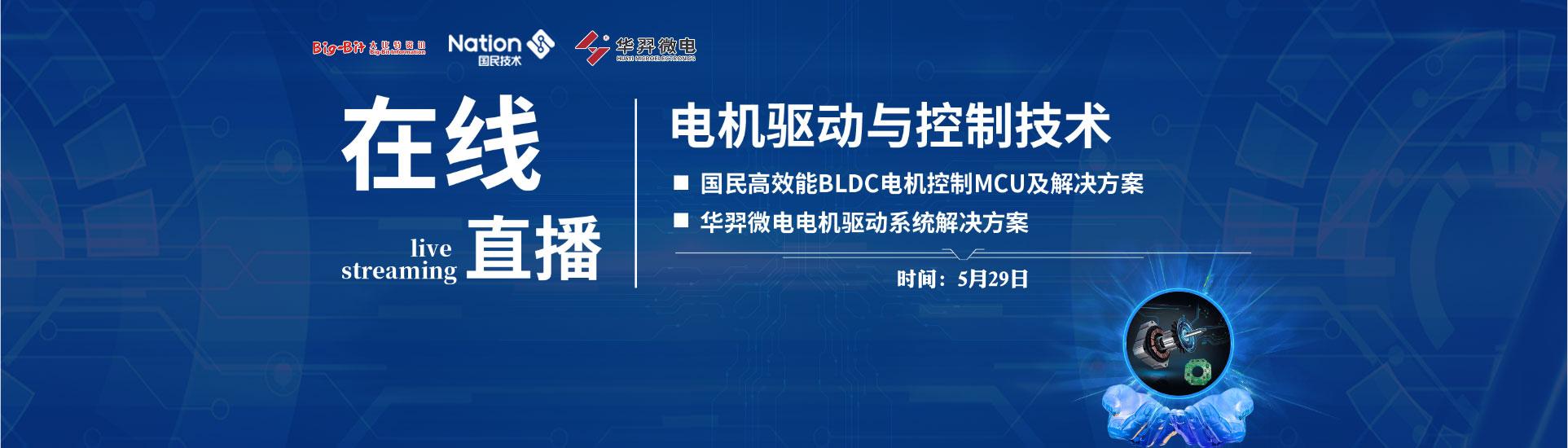 电ji控制技术分享,国民技术大咖zai线zhi播!