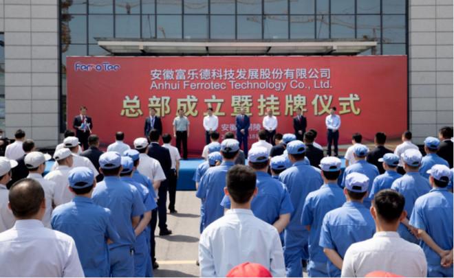 年產180萬枚晶圓再生項目,安徽富樂德項目生產廠房封頂