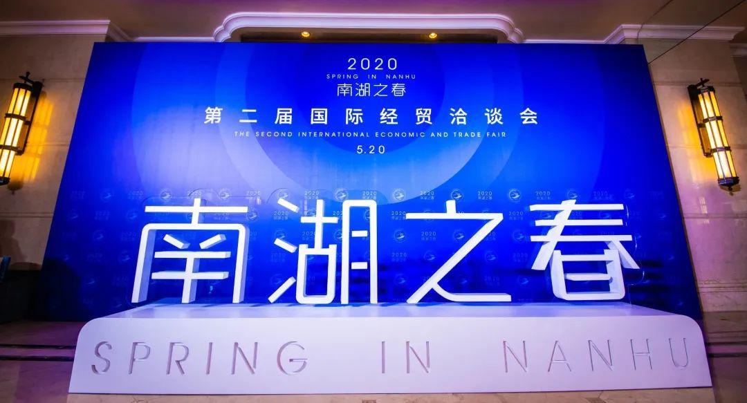 """2020""""南湖之春"""""""