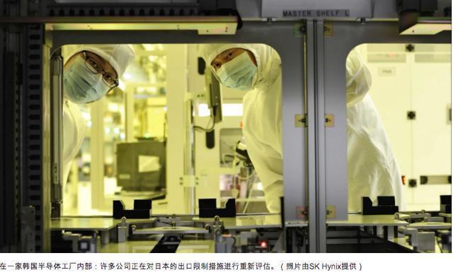 韩国公司(Korea Inc.)放弃了日本的芯片制造材料,转而向本土供应